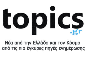 Topics.gr Νέα από την Ελλάδα και τον Κόσμο από τις πιο έγκυρες πηγές ενημέρωσης