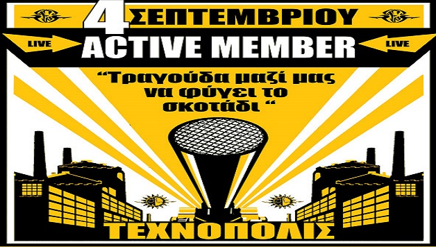 Active Member - τραγούδα μαζί μας - Hit Channel