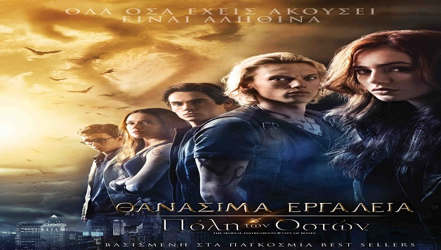 The Mortal Instruments - Θανάσιμα Εργαλεία - Hit Channel