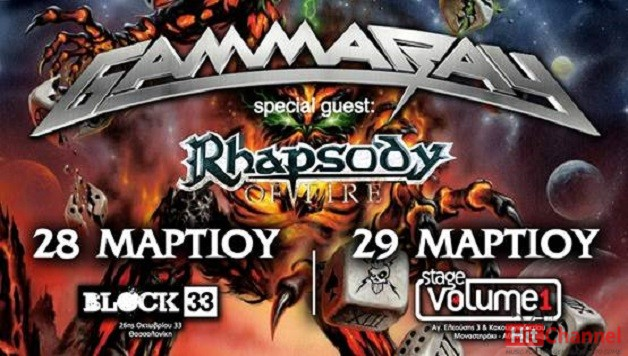 GAMMA RAY - RHAPSODY OF FIRE - 2014 live in athens - Hit Channel
