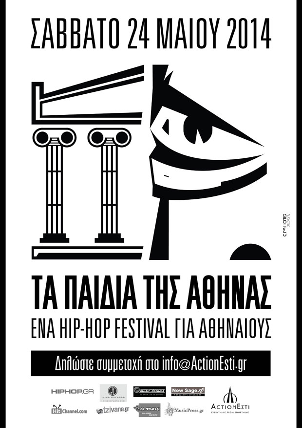 Poster_athens