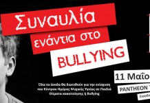bullying-hamogelo-tou-paidiou-pantheon-theater-hit-channel