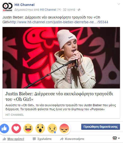 facebook-new-reactions