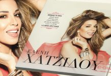 Ελένη Χατζίδου - Eleni Hatzidou (CD album cover 2016) - Hit Channel