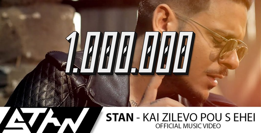STAN - Και ζηλεύω που σ'έχει (official music video clip) - 1 million - Hit Channel