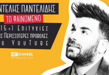 Παντελής Παντελίδης - Pantelis Pantelidis - YouTube - Hit Channel