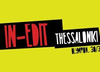 In-Edit Festival 2017 - Thessaloniki Edition - Hit Channel