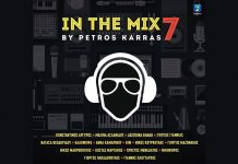 In The Mix 7 by Petros Karras - Πέτρος Καρράς (album cover) - Hit Channel