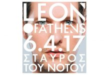Leon of Athens - Stavros tou Notou - Σταυρός του Νότου - Hit Channel