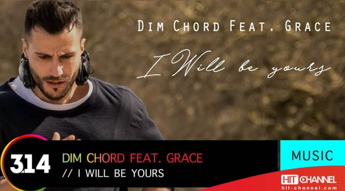 Νέο Τραγούδι: Dim Chord feat. Grace - I Will Be Yours