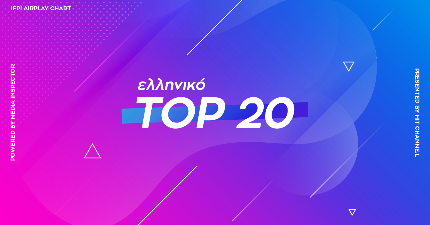 Ελληνικό Greek Top 20 Official IFPI Airplay Chart Media Inspector Hit Channel