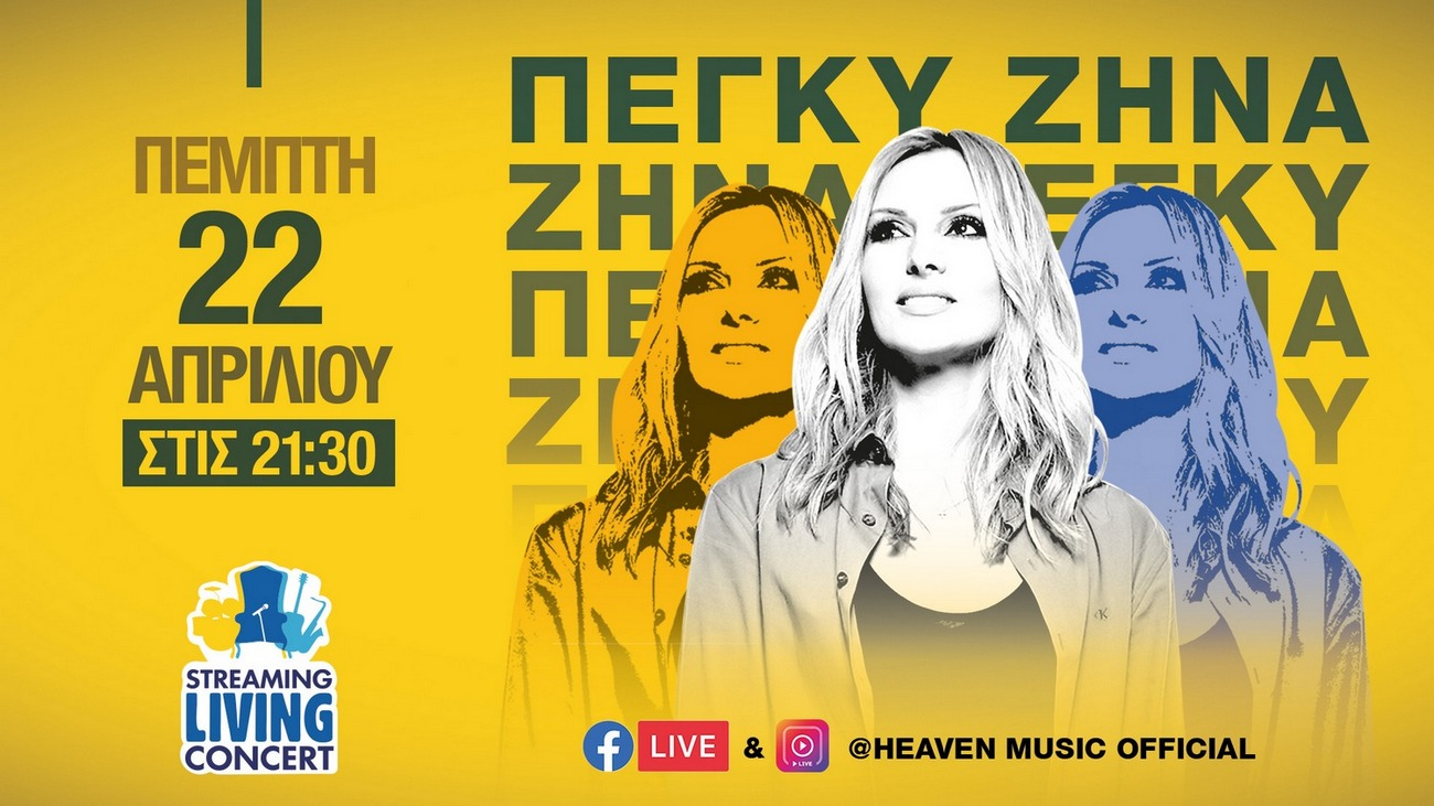 Peggy Zina Streaming Living Concert Heaven Music 1641513